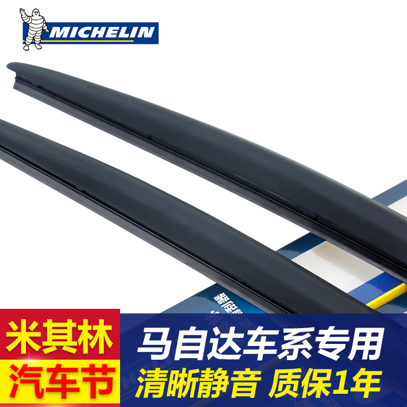 Michelin applicable mazda cx-7 horses 2 rui wing boneless wiper mazda 3/5/6/8/six wipers