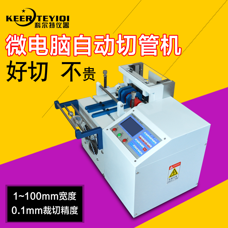 Micro computer pipe cutting machine computer cutting machine computer cutting machine automatic microtome automatic pipe cutting machine Free shipping