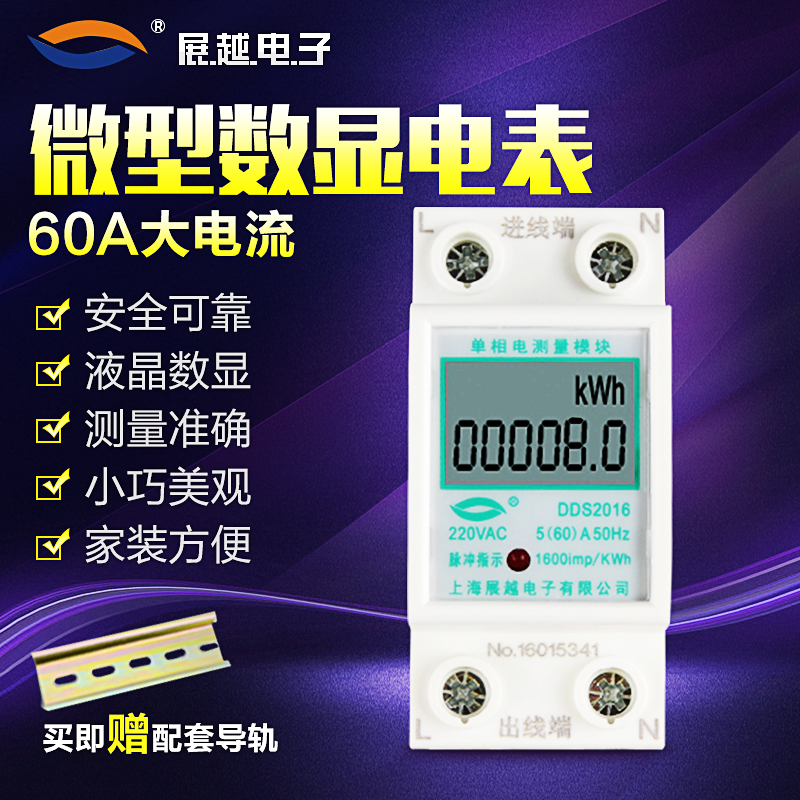 Micro single phase household meter lcd digital display electronic v rent slideways electricity electricity meter