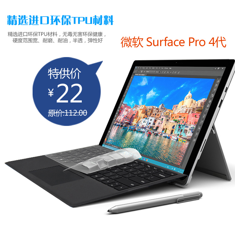 Microsoft surface pro3/4 keyboard foil keyboard protective film tablet accessories surfacebook entities