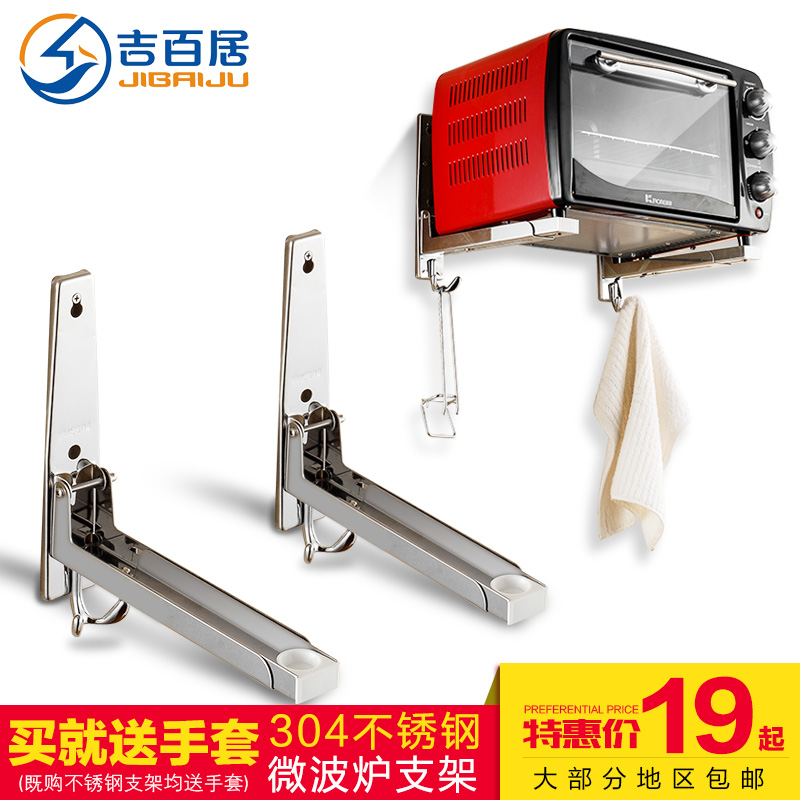 Microwave oven rack shelving wall 304 stainless steel kitchen oven rack shelf hanging hanging bracket