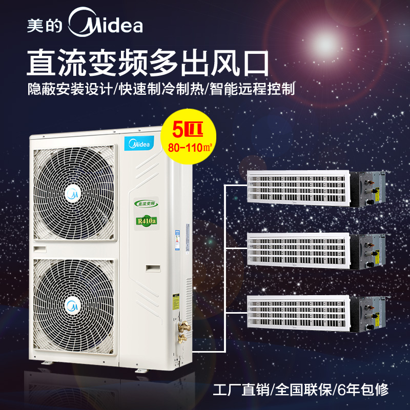 Midea/beauty MDVH-V120W/N1-610P (e1) p匹inverter home central air conditioning a drag three