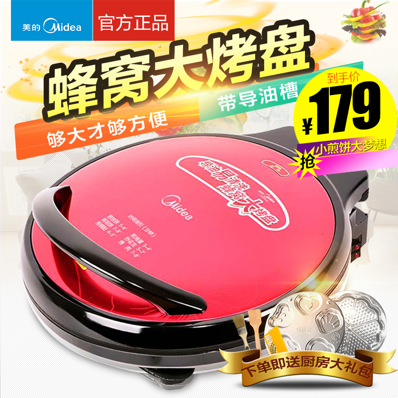 Midea us electric baking pan/electric baking pan large baking pan jhn34k sided baking pan heating grill machine cake pan waffles