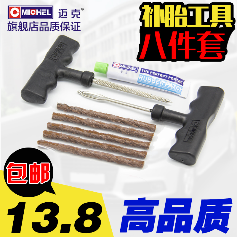 Mike vacuum tire tire car tire repair tools kit with emergency fast speed electric motorcycle repair mrtomated glue liquid water