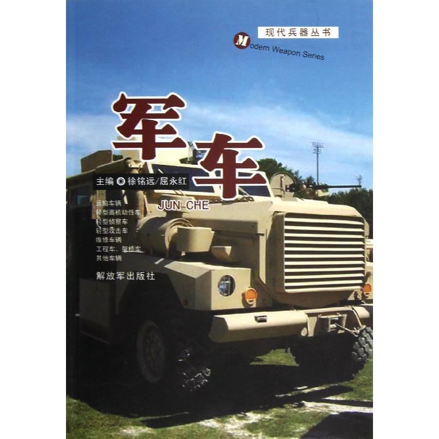 Military vehicle military series genuine selling books book
