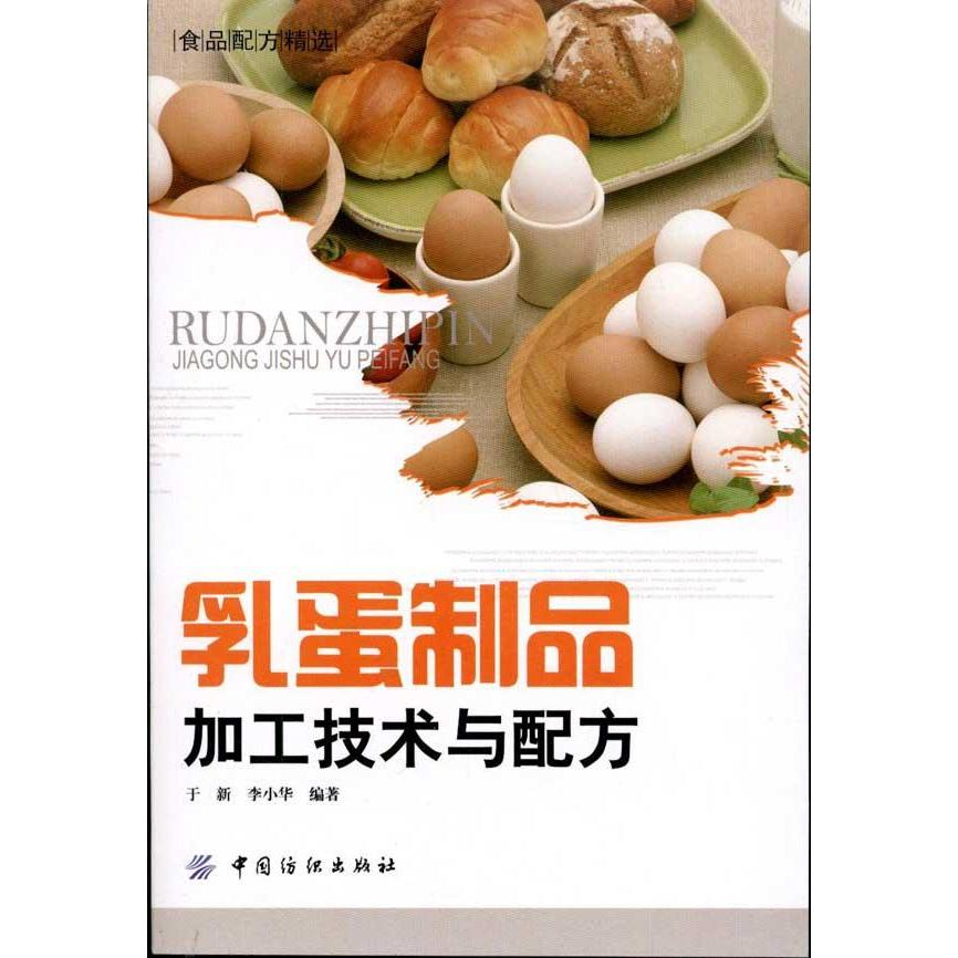Milk and egg products processing technology and formula genuine selling books
