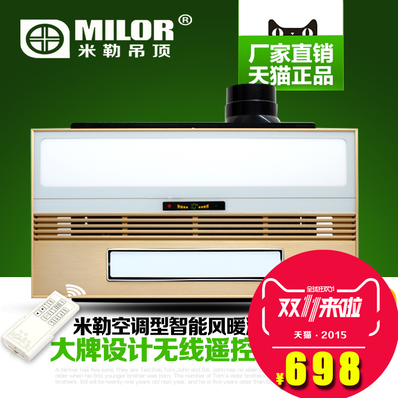 Miller integrated ceiling yuba versatile warm wind ptc heater air conditioning type superconducting yuba intelligent remote control to take the