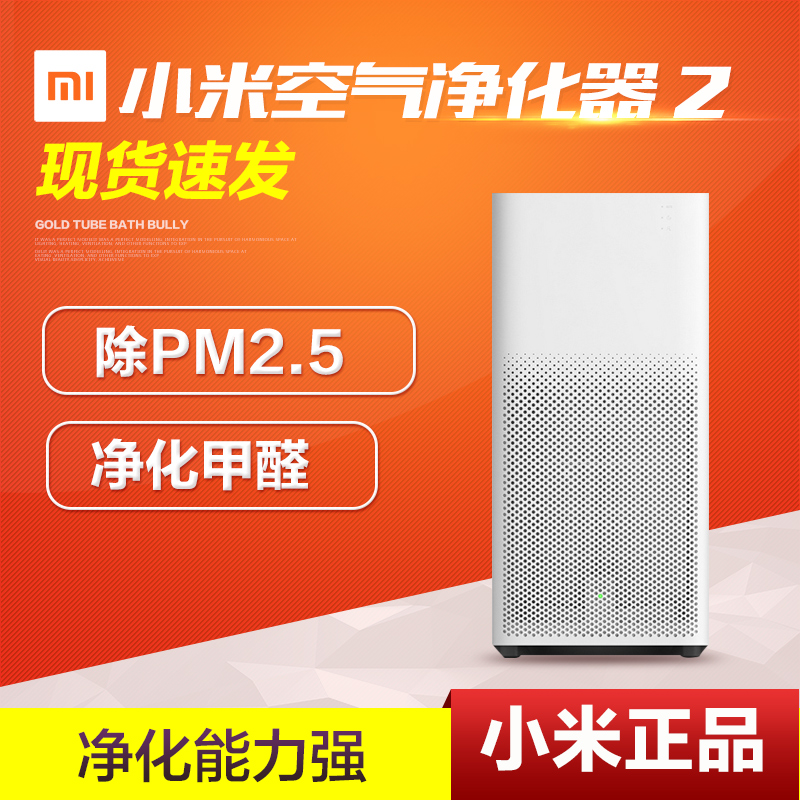 Millet 2 s intelligent bedroom home air purifier purifier in addition to formaldehyde smoke haze pm2.5