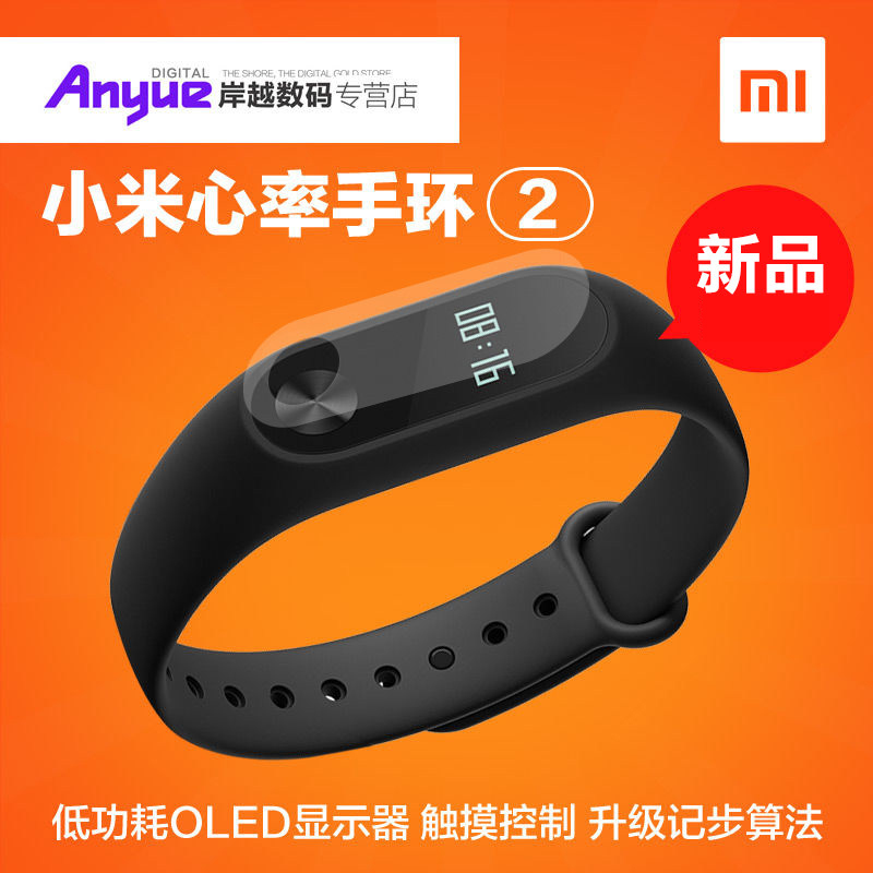 Millet 2 s smart bluetooth bracelet bracelet waterproof watch heart rate pedometer sleep detector support ios