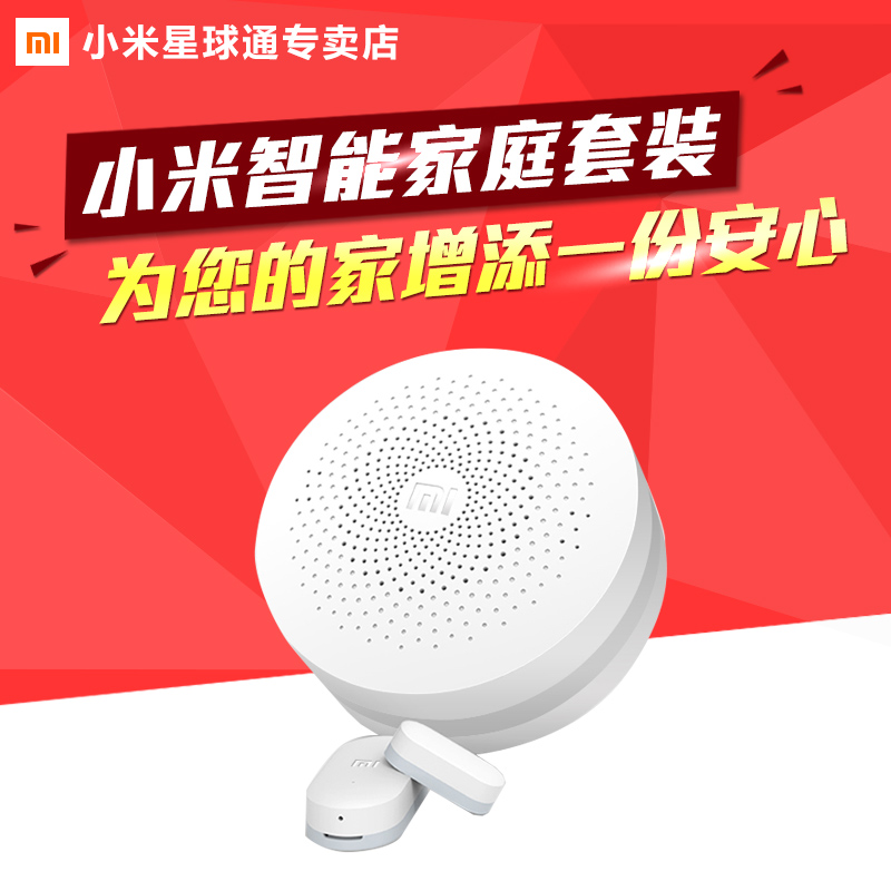 Millet smart home gateway multifunction temperature and humidity sensor human doors and windows chuan sensillum rubik's cube controller
