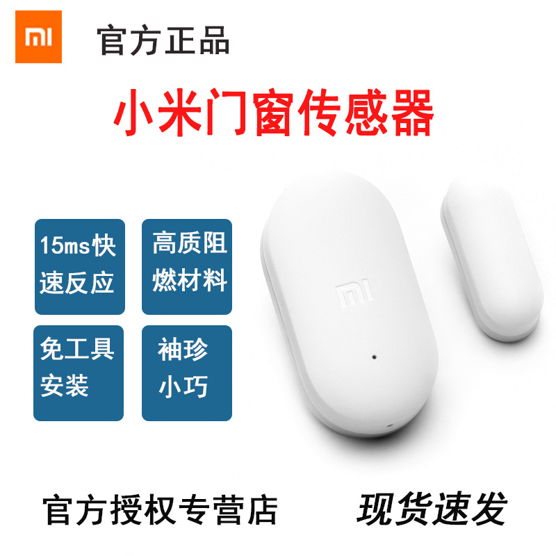 Millet smart home windows and doors sensor zigbee wireless door burglar alarm home security anti care system