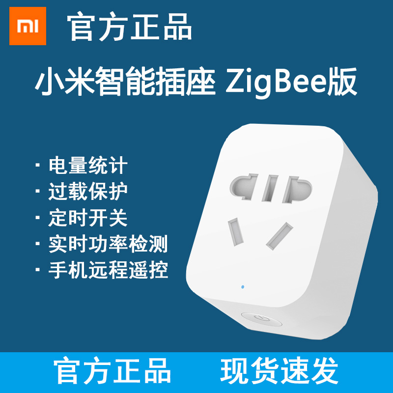 Millet smart socket version home wireless wifi zigbee remote control timing multifunction can switch plug wire board
