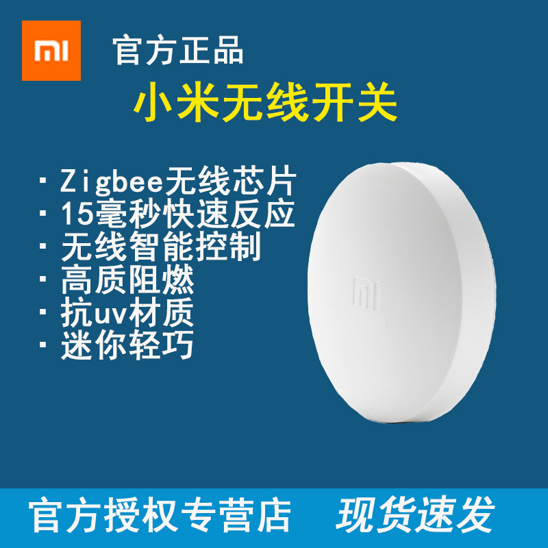 Millet suit home phone wifi remote wireless switch zigbee smart home remote control sensor home
