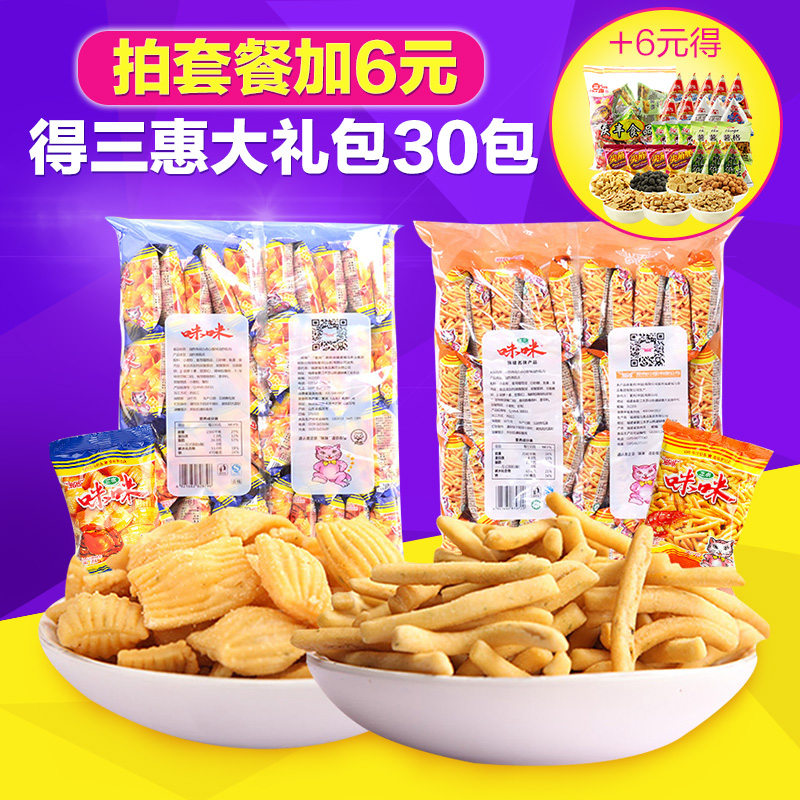 Mimi still love shrimp crab flavor grain shrimp taste of childhood classic retro zero food 18gx40 bag gift bag