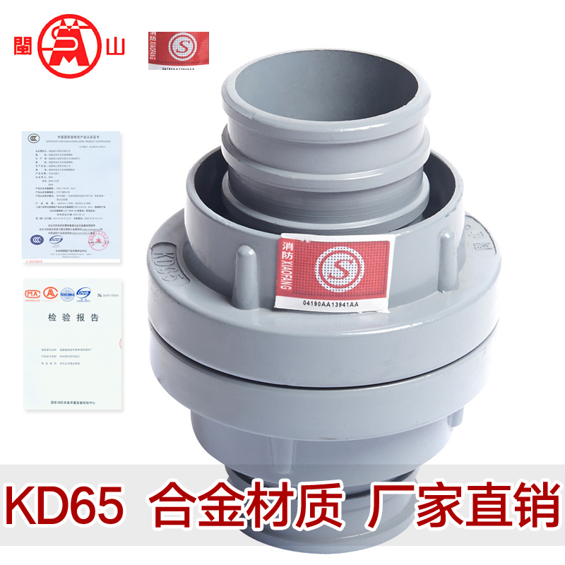 Min shan kd65 fire hose fire hydrant button inside the gun fire hose connector hose connector hose then buckle