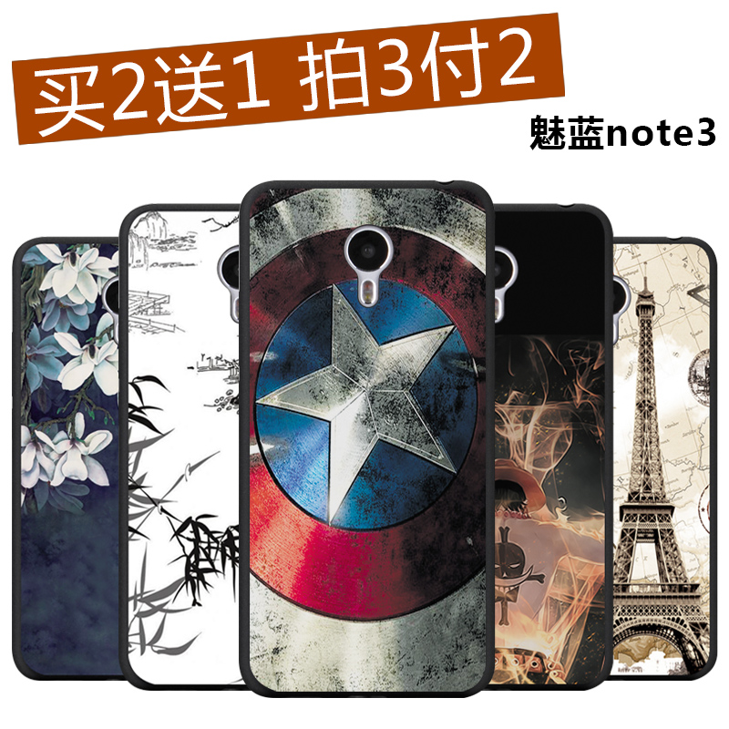 Minai meizu charm blue note3 phone shell soft silicone male and female models note3 popular brands and creative cartoon matte black
