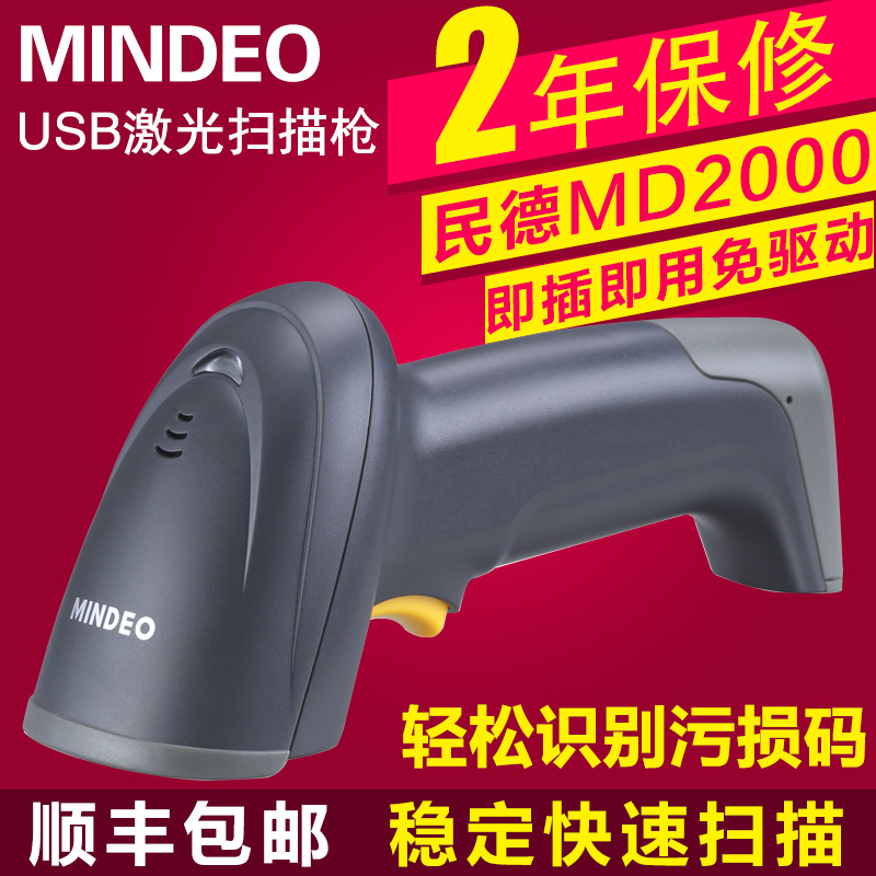 Minde md2000 express a single wired barcode scanner laser barcode scan code gun gun supermarket scanner gun pakistan