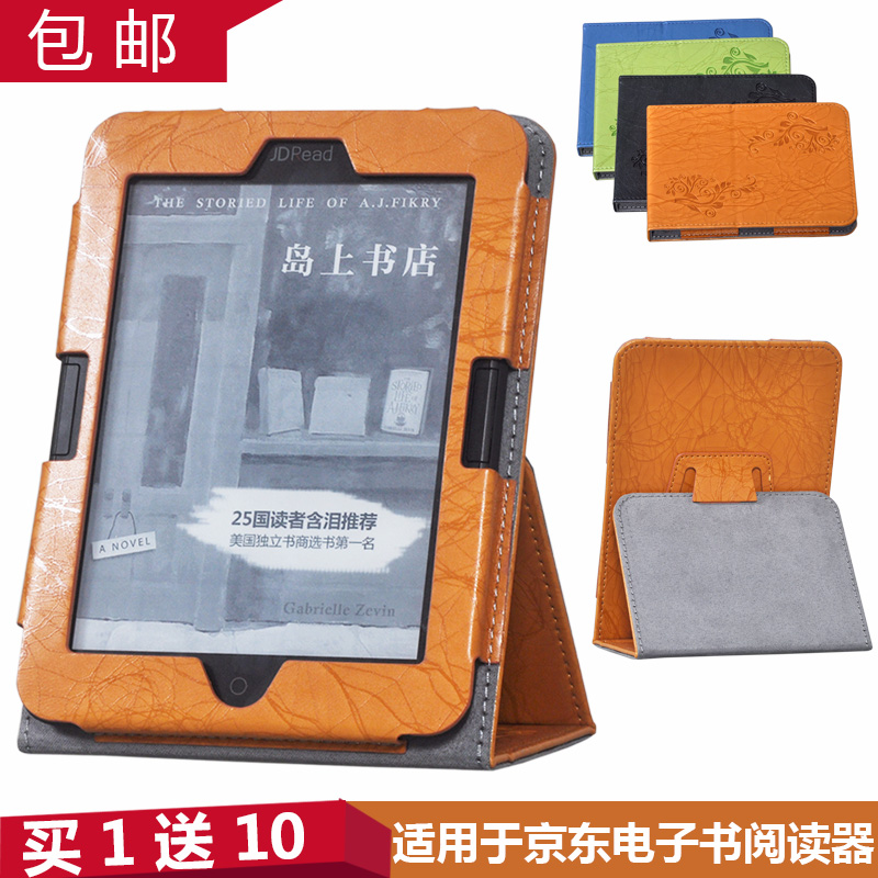 Ming feng printed pattern holster jdread jingdong boyue electronic paper book e-book reader 6 inch tablet case