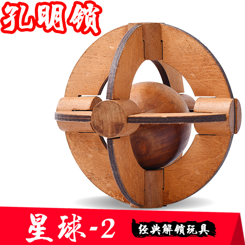 Ming lock luban lock classical adult children's educational wooden toys educational toys to unlock the planet jiannao
