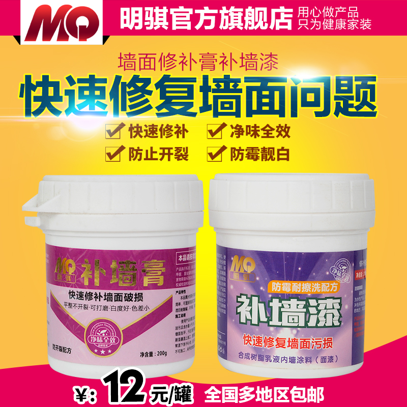 Ming qi can brush patch up the wall paint wall putty putty paste putty powder white cream mending wall cream