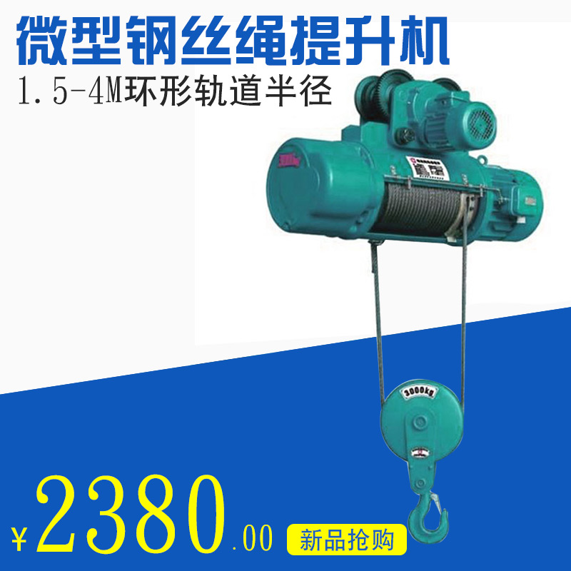 Mini electric hoist small crane hoist crane hoist home indoor outdoor wire lift v 2000kg