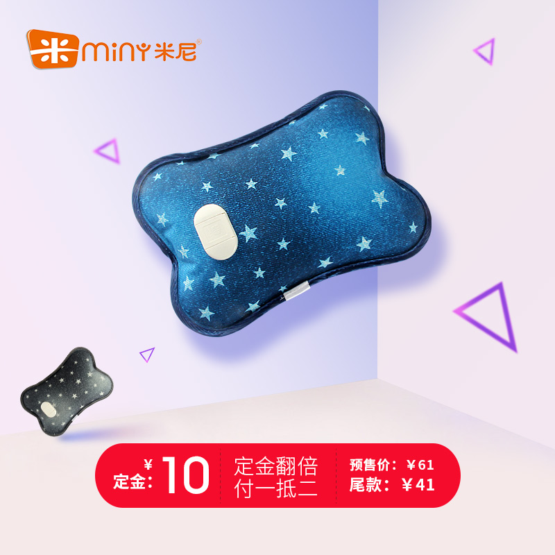 Mini star electric hot water bottle explosion charging warm baby warm hot water bottle heating pads hand po electric hot water bottle has water