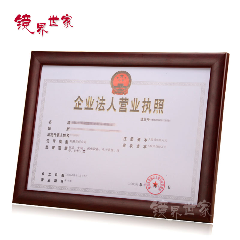 Mirror world wood wall frame a4 a3 new business license business tax certificate frame swing sets custom frame