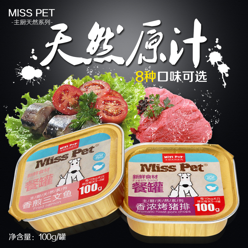 Misspet gaba-rg chef natural series of wet pet food dog canned dog canned 8 kinds of tastes optional