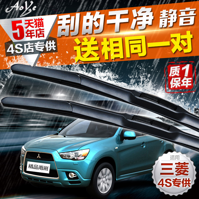 Mitsubishi v3 ling yue wiper rich lika v5 ling ling yue jin hyun outlander galant lancer wing of god wipers