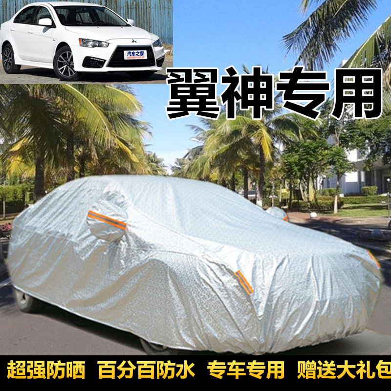 Mitsubishi wing of god dedicated dustproof and waterproof car cover sewing rain and sun in summer shade thicker insulation car coat