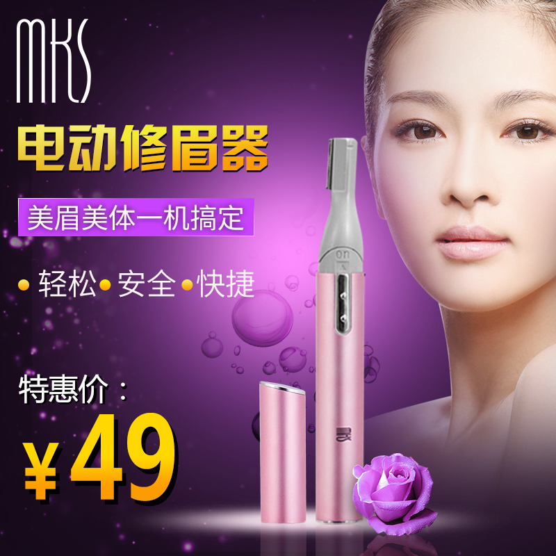 Mks/us fox electric eyebrow shaping eyebrow trimmer shaver dedicated men and ladies off the hair repair hair is NV8618