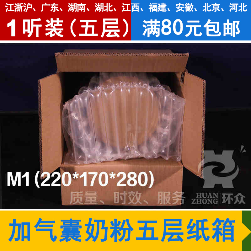 Ml 1 cans/1 barrels of five plus cardboard box can be mounted airbags bubble bags of milk powder special packaging Free postage