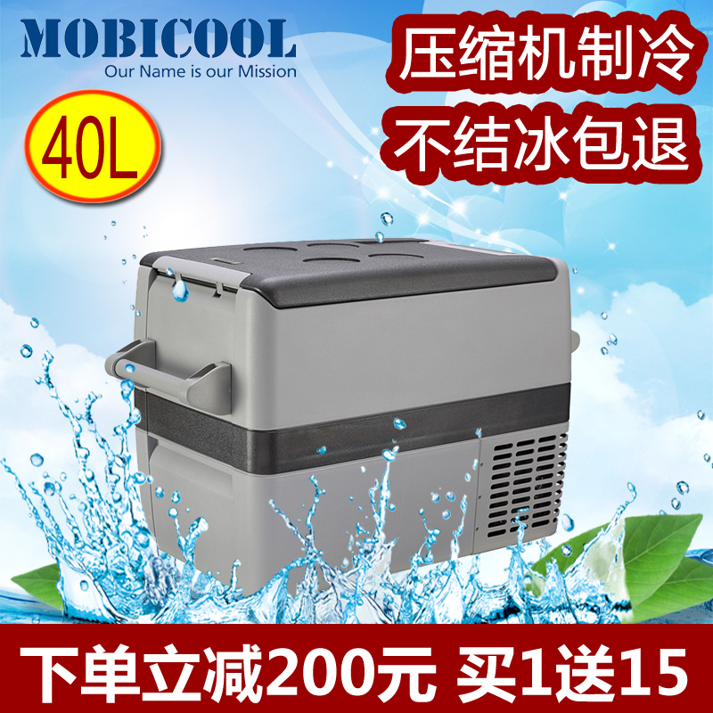 Mobicool cf40 compressor car refrigerator freezer refrigerated box car refrigerator thermostat-18 degrees can be frozen