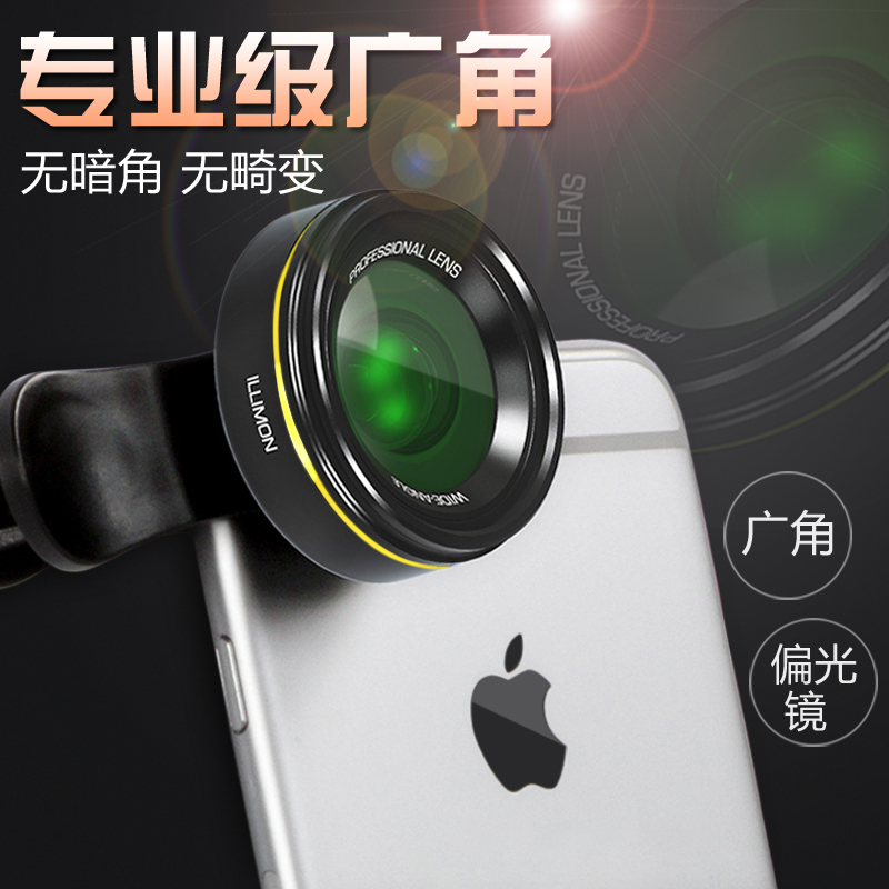 Mobile phone wide angle lens vignetting orthoscopy does not distort the polarizer selfies iphone6s universal external camera