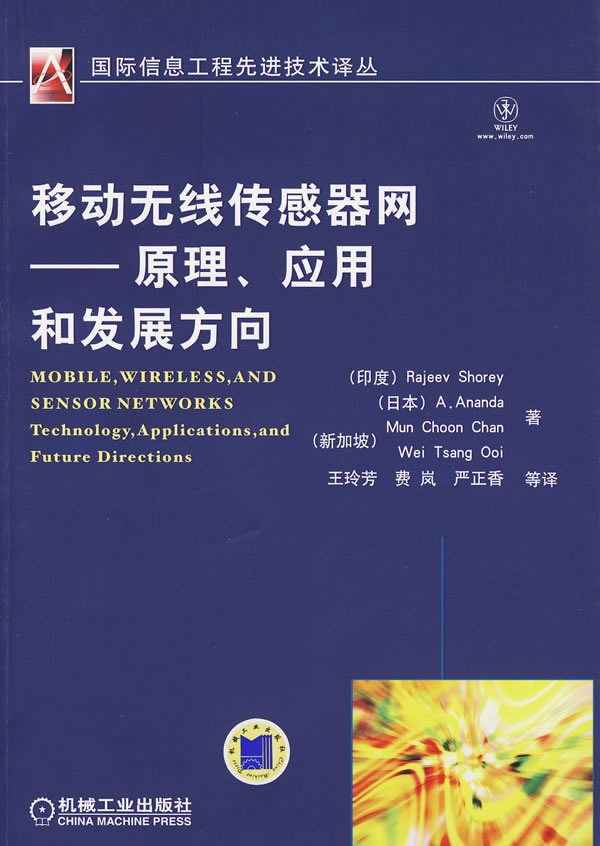 Mobile wireless sensor network--principle 、 application and development direction of xinhua bookstore genuine selling books communication materials