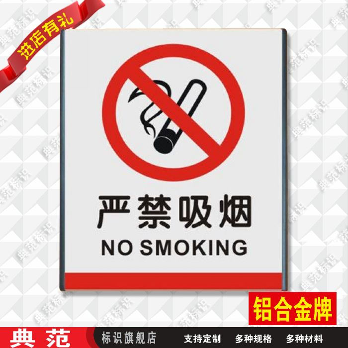 Model is prohibited smoking signage do not smoke aluminum alloy mention shows signs welcoming signs licensing