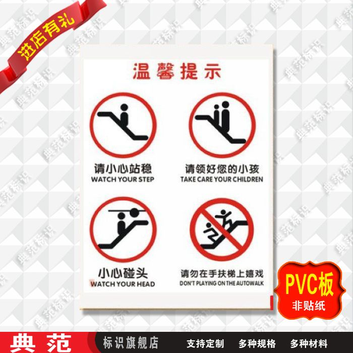 Model mall stairs tips signage factory safety warning signs nameplate oem tips