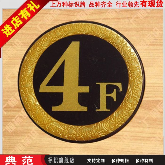 Model upscale hotel signs embossed acrylic signs floor floor floor floor number plate hotel signs prompt card