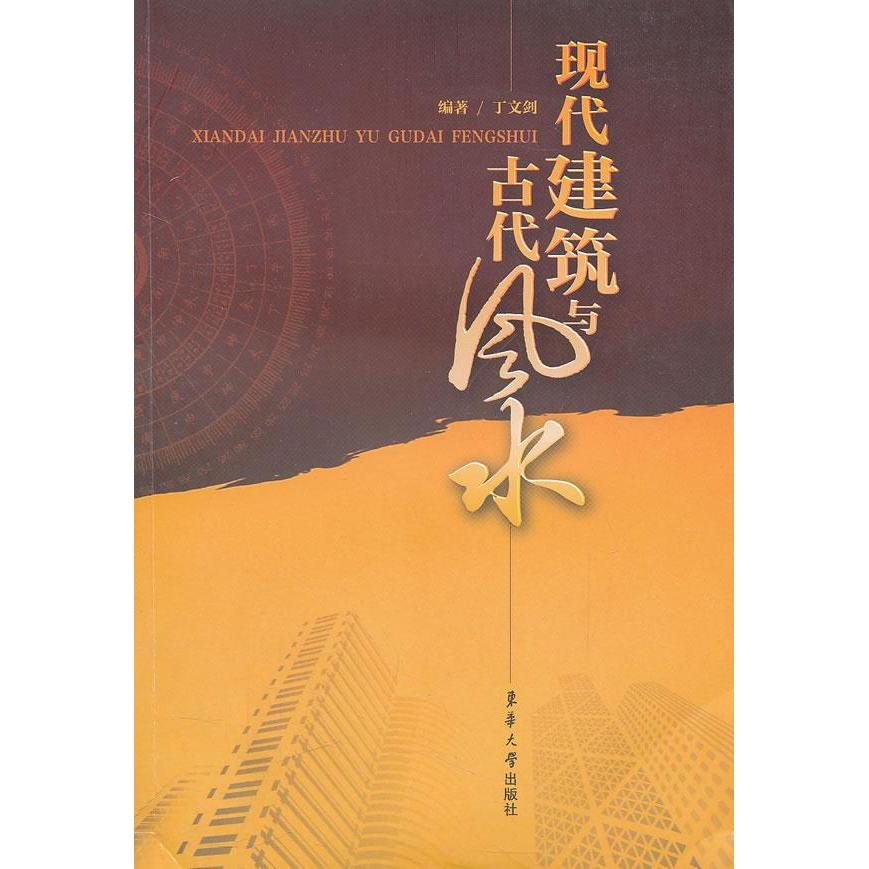 Modern architecture and ancient feng shui books selling genuine
