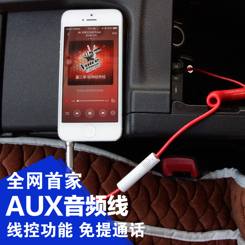 Modern car aux audio cable car line phone mp3 cd audio cable car cable interface cable