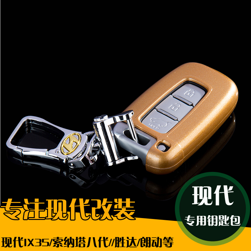 Modern ix35/sonata eight generations/8 protective shell wallets shengda cable/cool/lang move key sets Shell buckle