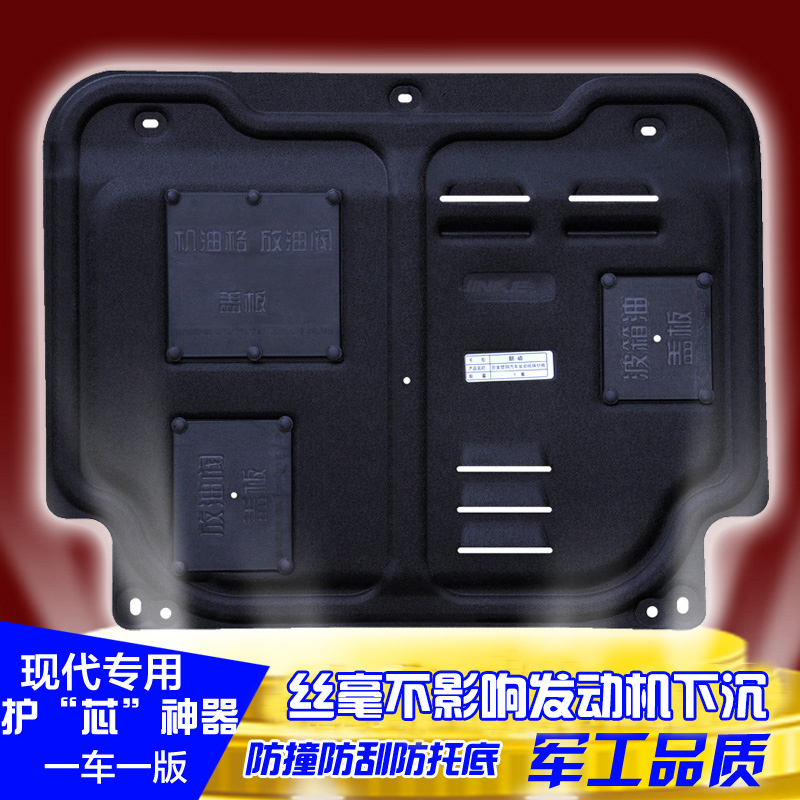 Modern lang lang move moving ix35瑞纳名图索纳塔lang nine ix25 new shengda modified special engine guard protection plate chassis