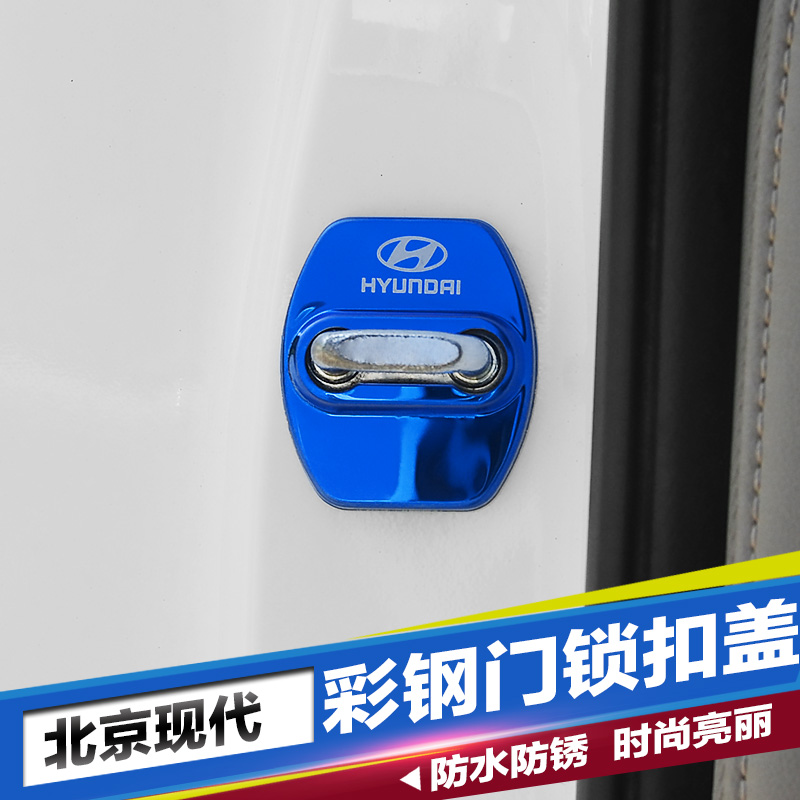 Modern name figure ix25 sonata nine new tucson locking lid stopper cover car door lock cover protective cover