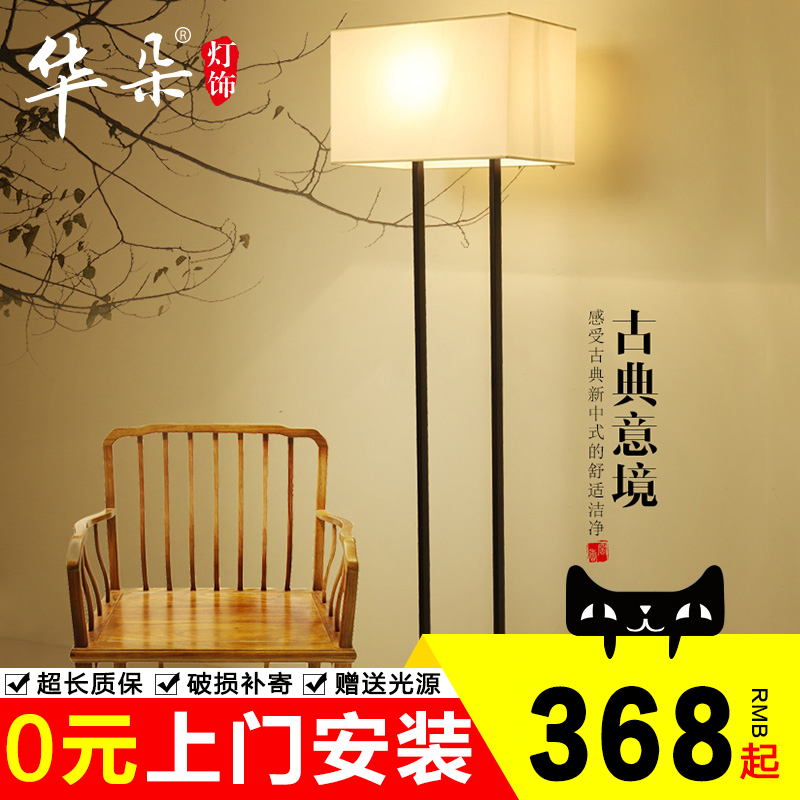 Modern new chinese antique lamps living room floor lamp bedroom den vertical wrought iron floor lamp floor lamp hotel project