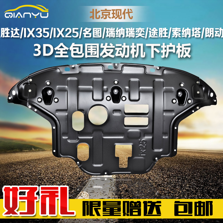 Modern new shengda name figure ix25 ruina lang moving car chassis protection plate engine skid plate bezel i x35