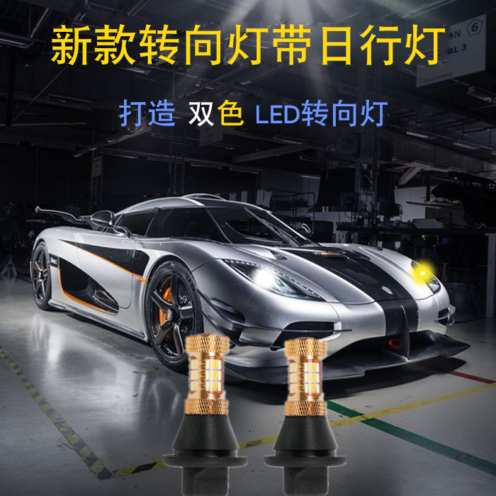 Modified car super bright led turn signal lights with daytime running lights daytime running lights turn turn signal decoding strobe anti day Daytime running lights