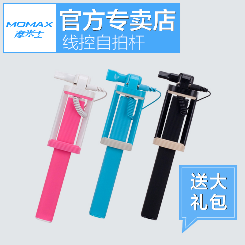 Momax mo mishi apple smart mini self phone wire rod self self self artifact rod generic without bluetooth