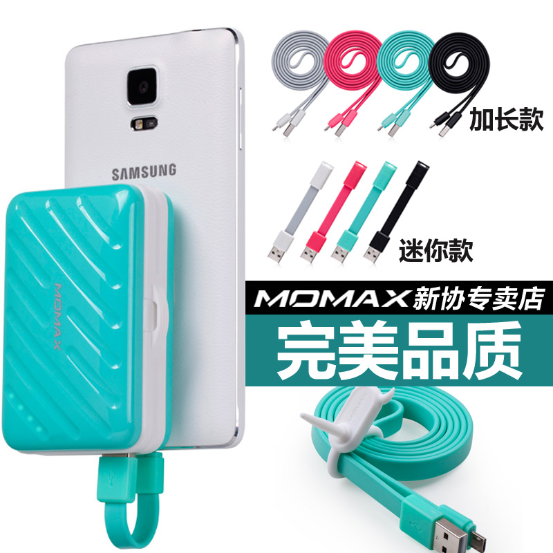 Momax mo mishi samsung mobile phone mini data cable data lines lengthened andrews universal micro usb charger cable