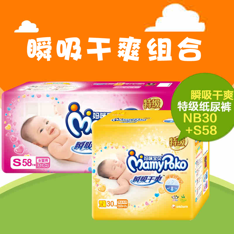 Mommy baby instantaneous sucked dry diapers diapers nb30 piece + nubao s58 piece combination of equipment free shipping