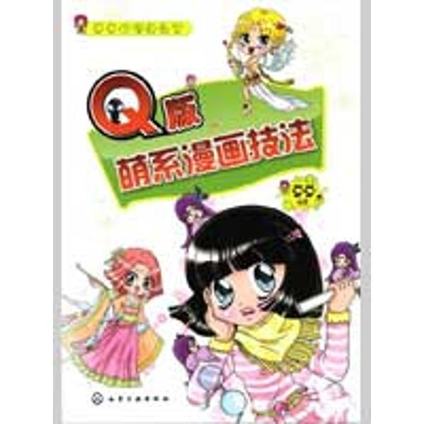 Momo cartoon classroom. momo comic techniques q version meng department of cartoon book painting xinhua bookstore genuine selling books Q version meng department of home wenxuan network comic techniques/momo cartoon classroom
